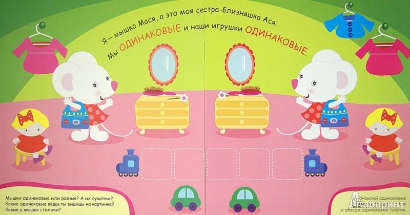 Иллюстрация 1 из 11 для Наклейки. Веселый - грустный   Лабиринт - книги. Источник: Лабиринт