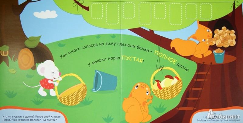 Иллюстрация 1 из 14 для Наклейки. Кислый - сладкий | Лабиринт - книги. Источник: Лабиринт
