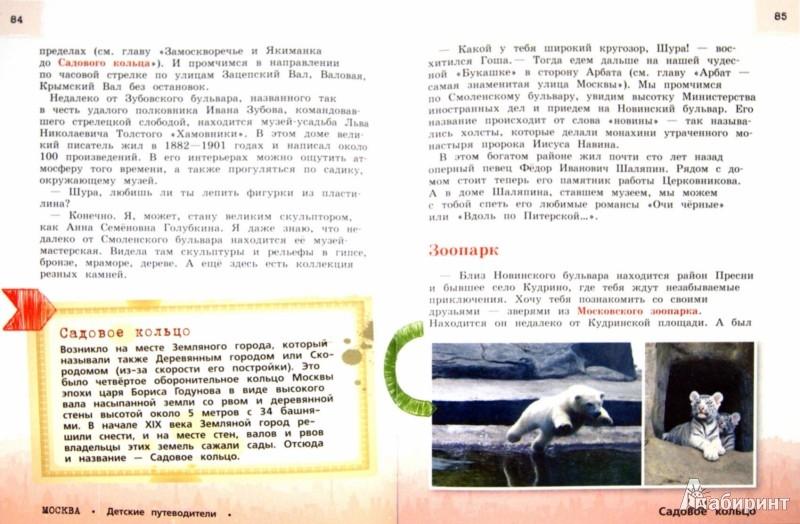Иллюстрация 1 из 11 для Москва для детей - Наталья Андрианова   Лабиринт - книги. Источник: Лабиринт