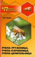 Пчела-труженица, пчела-кормилица, пчела-целительница
