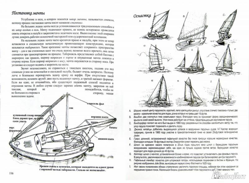 Иллюстрация 1 из 13 для Хождение на парусной яхте для детей и взрослых - Дэвид Сейдман | Лабиринт - книги. Источник: Лабиринт