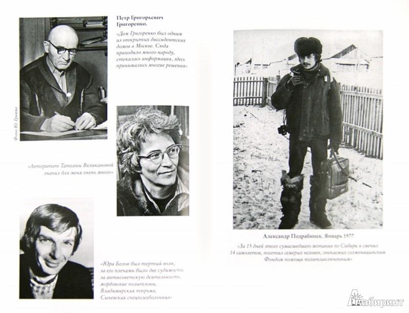 Иллюстрация 1 из 4 для Диссиденты - Александр Подрабинек | Лабиринт - книги. Источник: Лабиринт