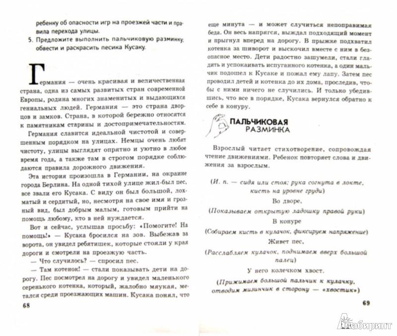 Иллюстрация 1 из 21 для Путешествуем вместе с мамой и папой - Татьяна Трясорукова   Лабиринт - книги. Источник: Лабиринт