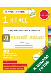 Русский язык. 1 класс. 49 проверочных работ в одной тетрадке. ФГОС