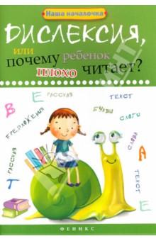 Дислексия, или Почему ребенок плохо читает?