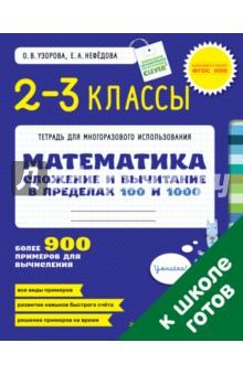 Математика. 2-3 класс. Сложение и вычитание в пределах 100 и 1000