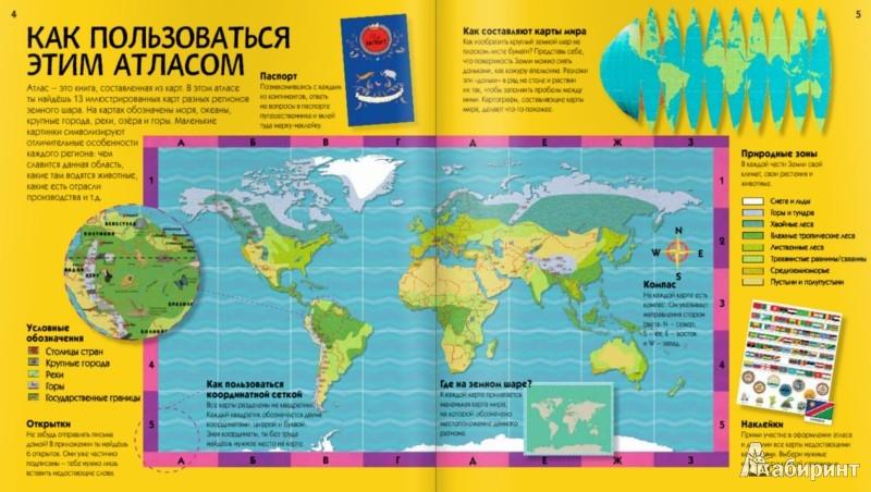 Иллюстрация 1 из 12 для Атлас мира. Захватывающая игра-путешествие. Весело, интересно и познавательно! - Дженни Слейтер   Лабиринт - книги. Источник: Лабиринт