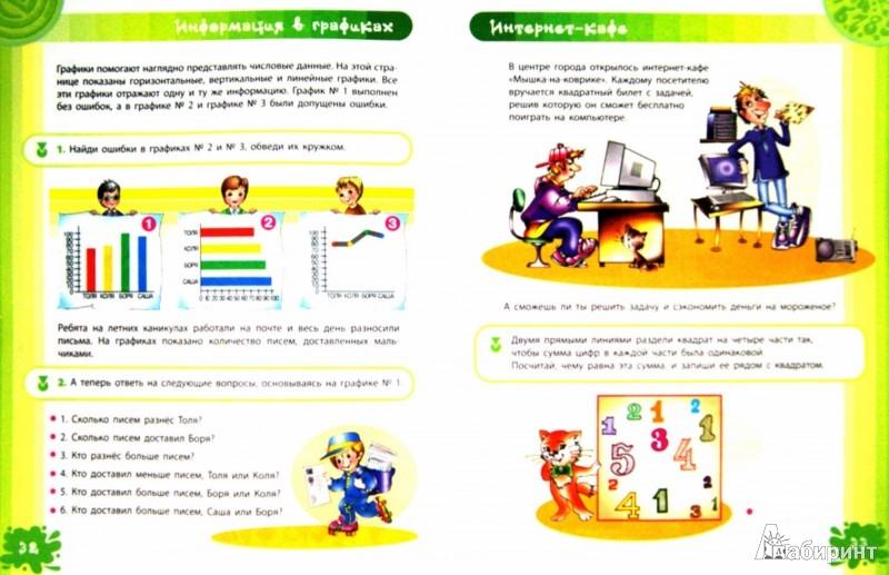 Иллюстрация 1 из 6 для Развиваем мышление. В мире математики - Гордиенко, Гордиенко | Лабиринт - книги. Источник: Лабиринт