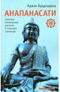 Буддхадаса Аджан Анапанасати: практика осознавания дыхания в традиции Тхеравады