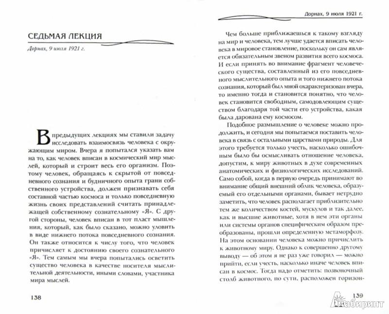 Иллюстрация 1 из 6 для Формирование самосознания человека, психики и организма человека - Рудольф Штайнер | Лабиринт - книги. Источник: Лабиринт