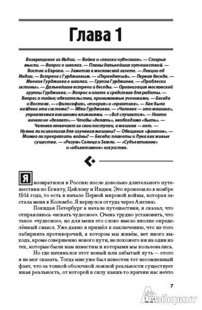 Иллюстрация 1 из 17 для В поисках чудесного - Петр Успенский | Лабиринт - книги. Источник: Лабиринт