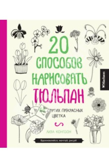20 способов нарисовать тюльпан и 44 других прекрасных цветка