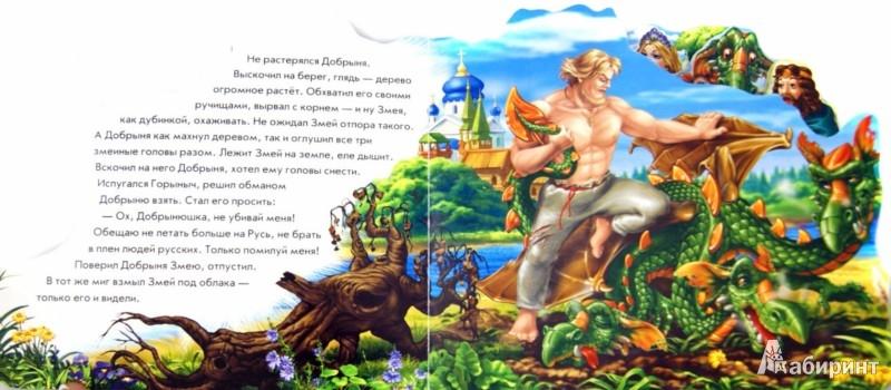 Иллюстрация 1 из 8 для Добрыня Никитич и Змей Горыныч | Лабиринт - книги. Источник: Лабиринт