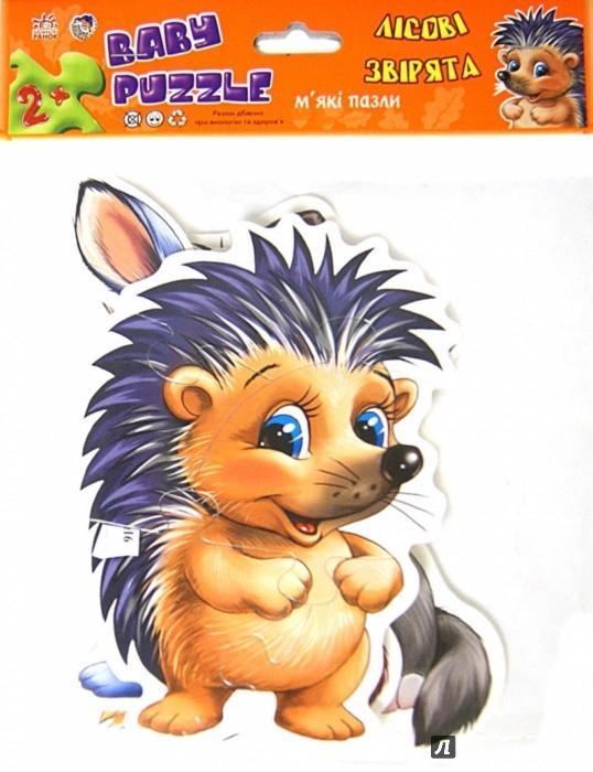 Иллюстрация 1 из 13 для Лесные зверята   Лабиринт - игрушки. Источник: Лабиринт