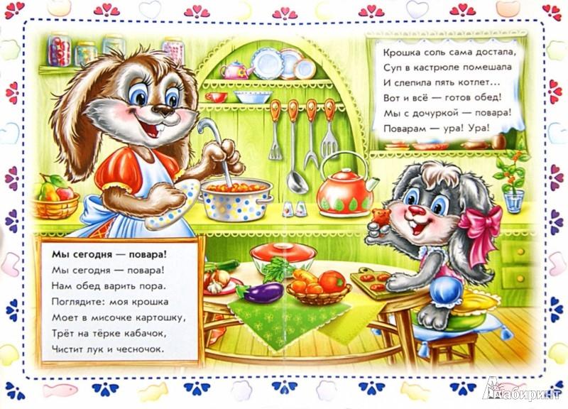 Иллюстрация 1 из 16 для Маленькие помощницы - Ирина Солнышко | Лабиринт - книги. Источник: Лабиринт