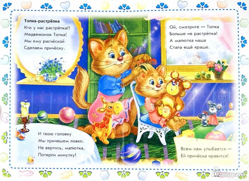 Иллюстрация 1 из 8 для Умываемся! - Ирина Солнышко | Лабиринт - книги. Источник: Лабиринт