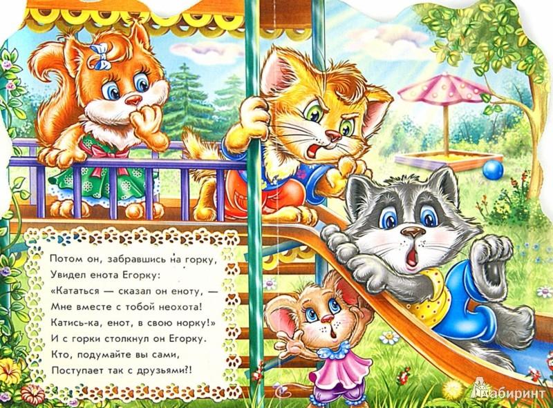 Иллюстрация 1 из 17 для На детской площадке - Геннадий Меламед | Лабиринт - книги. Источник: Лабиринт