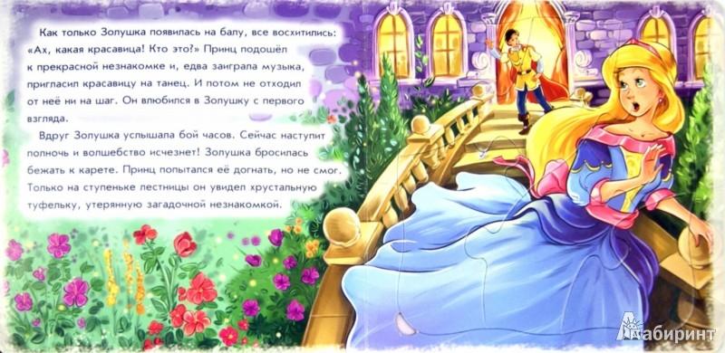 Иллюстрация 1 из 8 для Золушка - Евгений Новицкий | Лабиринт - книги. Источник: Лабиринт