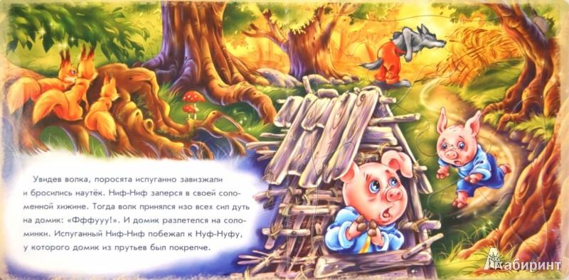 Иллюстрация 1 из 4 для Три поросенка - Е. Новицкий   Лабиринт - книги. Источник: Лабиринт
