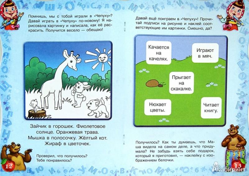 Иллюстрация 1 из 18 для Первые предложения - группа Авторская   Лабиринт - книги. Источник: Лабиринт