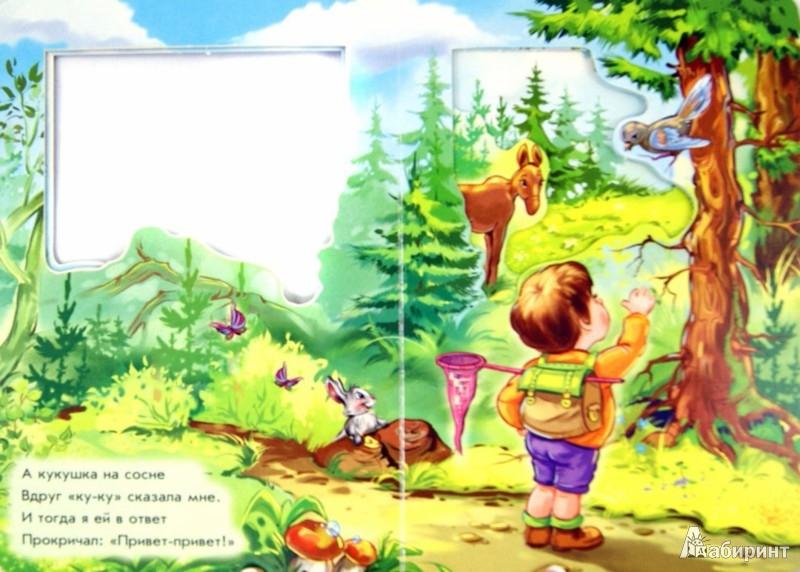 Иллюстрация 1 из 7 для Я и лес - Геннадий Меламед   Лабиринт - книги. Источник: Лабиринт