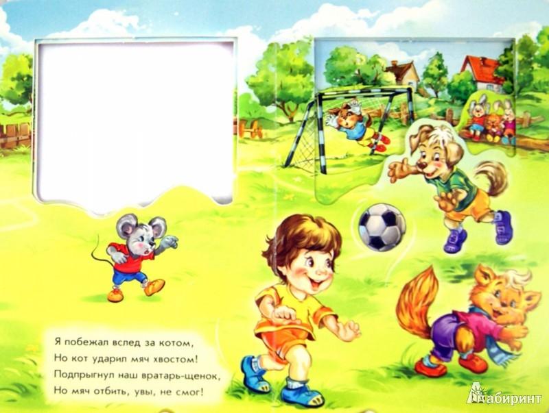 Иллюстрация 1 из 7 для Я и футбол - Геннадий Меламед | Лабиринт - книги. Источник: Лабиринт