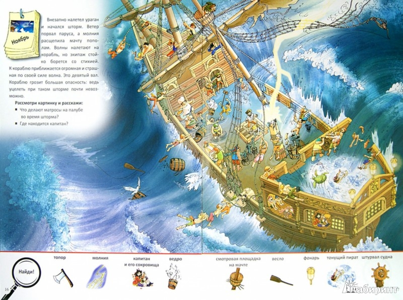 Иллюстрация 1 из 22 для На пиратском корабле - Оливия Брукс   Лабиринт - книги. Источник: Лабиринт