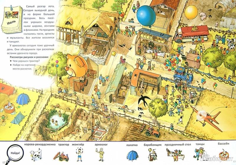 Иллюстрация 1 из 25 для На ферме - Оливия Брукс | Лабиринт - книги. Источник: Лабиринт