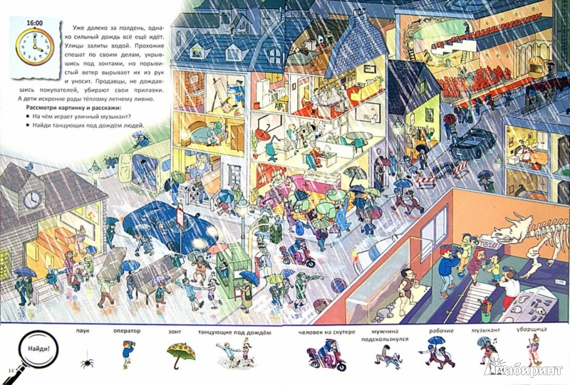 Иллюстрация 1 из 35 для Прогулка по городу - Оливия Брукс   Лабиринт - книги. Источник: Лабиринт