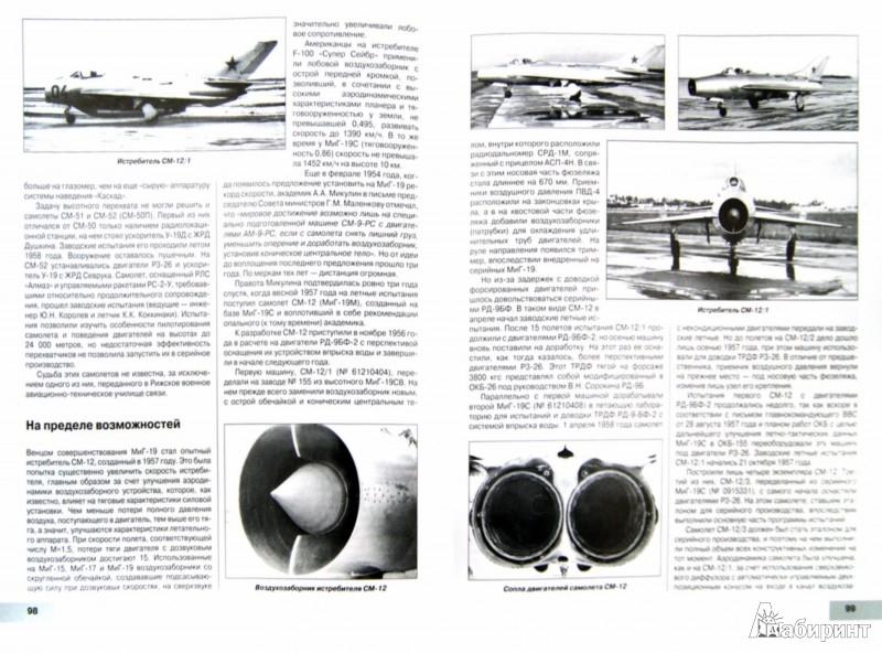 Иллюстрация 1 из 6 для Первые сверхзвуковые истребители МиГ-17 и МиГ-19 - Николай Якубович | Лабиринт - книги. Источник: Лабиринт