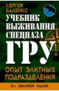 Баленко Сергей Викторович Учебник выживания спецназа ГРУ. Опыт элитных подразделений