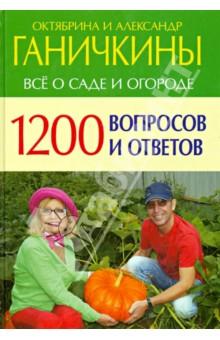 1200 вопросов и ответов. Все о саде и огороде все о саде и огороде весна лето осень зима