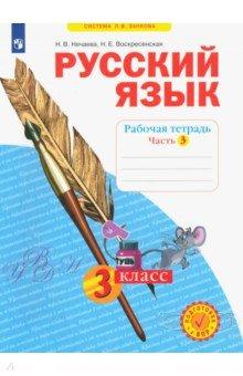 Русский язык. 3 класс .Рабочая тетрадь. В 4 частях. Часть 3. ФГОС