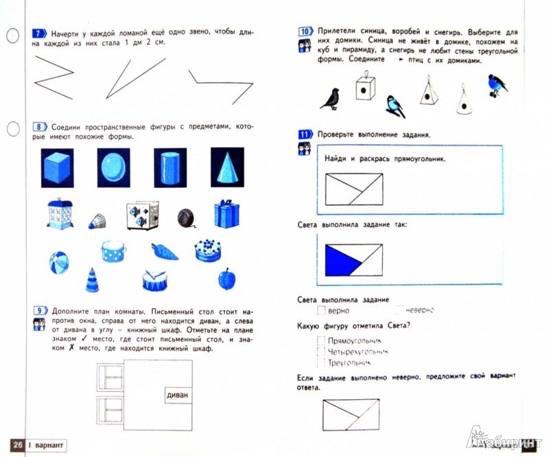 Иллюстрация 1 из 2 для Что я знаю. Что я умею. Математика. 2 класс. Тетрадь проверочных работ. В 2-х частях. Часть 1. ФГОС - Людмила Иляшенко | Лабиринт - книги. Источник: Лабиринт