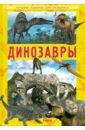 Кухаренко Александр Александрович Динозавры