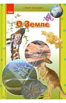 О Земле. Иллюстрированная энциклопедия для детей де ла бедуайер к собаки и щенки энциклопедия для детей