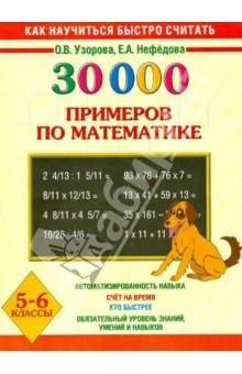 30 000 примеров по математике. Устный счет. Логические примеры. 5-6 классы