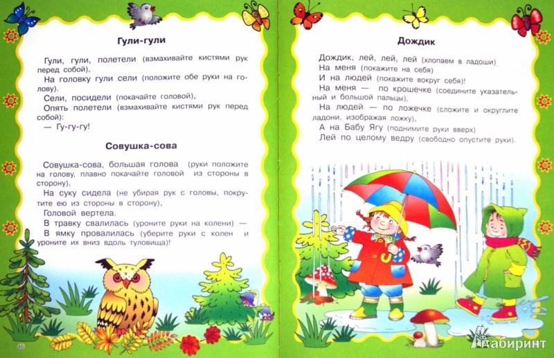 Иллюстрация 1 из 13 для Книга для семейного чтения для детей от 3 месяцев до 6 лет | Лабиринт - книги. Источник: Лабиринт