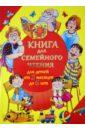 Книга для семейного чтения для детей от 3 месяцев до 6 лет цыганков и блохина и худ книга для чтения детям от 6 месяцев до 3 лет стихи сказки песенки потешки загадки