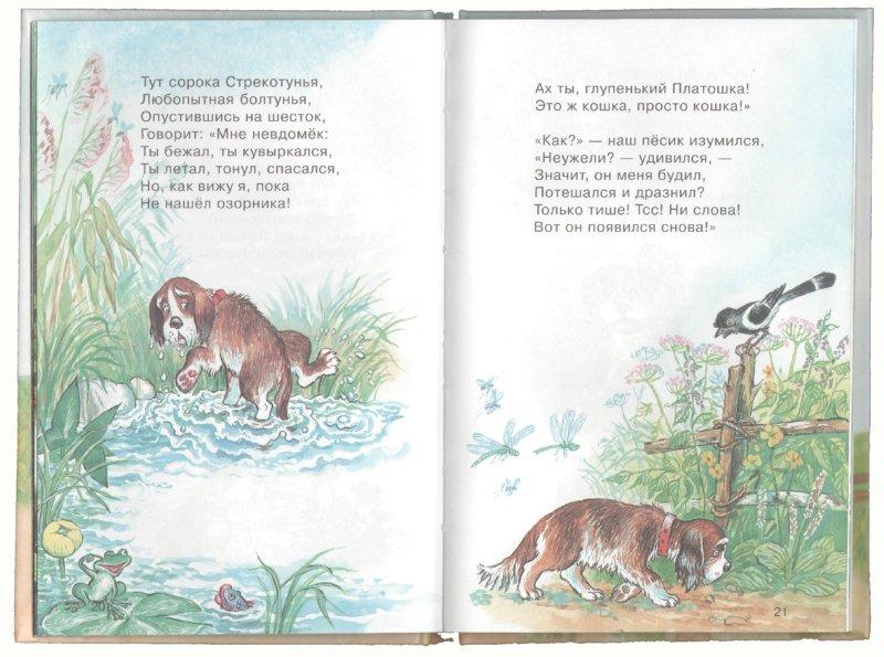 Иллюстрация 1 из 12 для Теремок: Стихи - В. Городинская | Лабиринт - книги. Источник: Лабиринт