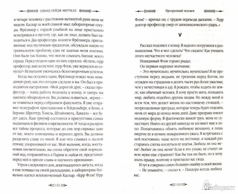 Иллюстрация 1 из 23 для Вход и выход. Антология мистики | Лабиринт - книги. Источник: Лабиринт