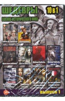 10 в 1. Шедевры военно-исторического кино. Выпуск 1 (DVD)