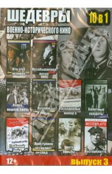10 в 1. Шедевры военно-исторического кино. Выпуск 3 (DVD)