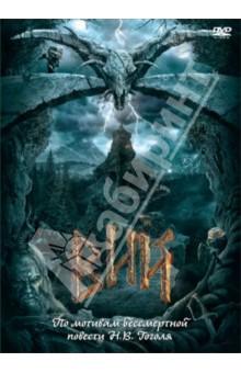 Вий (DVD) вий dvd