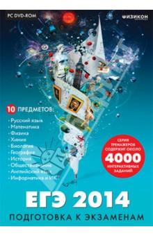 ЕГЭ 2014. Подготовка к экзаменам (DVDрс)