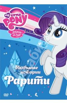 Мой маленький пони. Любимые истории Рарити (DVD) знаменитости в челябинске