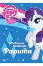 Мой маленький пони. Любимые истории Рарити (DVD). Тиссен Джейсон, Вуттон Джеймс