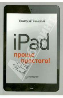 iPad - проще простого! планшет