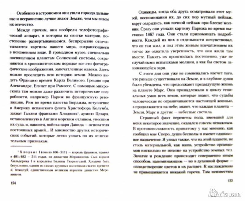 Иллюстрация 1 из 13 для Урания - Камиль Фламмарион | Лабиринт - книги. Источник: Лабиринт