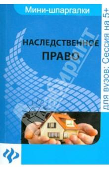 Наследственное право: шпаргалка раиса кирьянова шпаргалка для логопеда